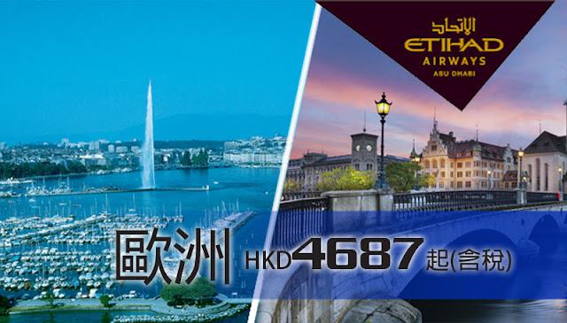 2015【全球最佳航空公司】阿提哈德航空促銷,香港飛歐洲 HK$4687起(連稅),明年5月前出發。