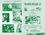 NCSC  2012 கையேடு (தமிழ்)