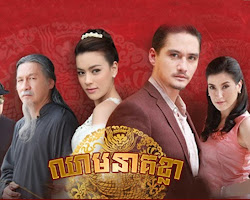 [ Movies ] Chheam Neak Khla - Thai Drama In Khmer Dubbed - Thai Lakorn - Khmer Movies, Thai - Khmer, Series Movies