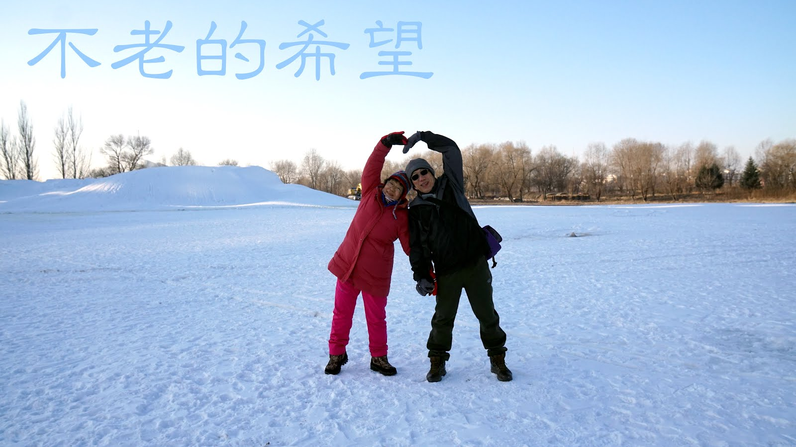"""不老的希望"" hope@always"
