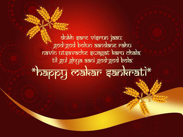 makar sankranti images with hindi quotes