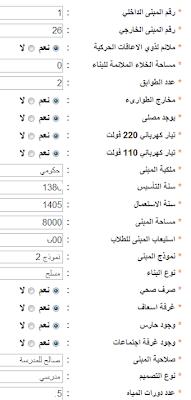 شرح لطريقة عمل اللقطة المعلوماتية 18.png