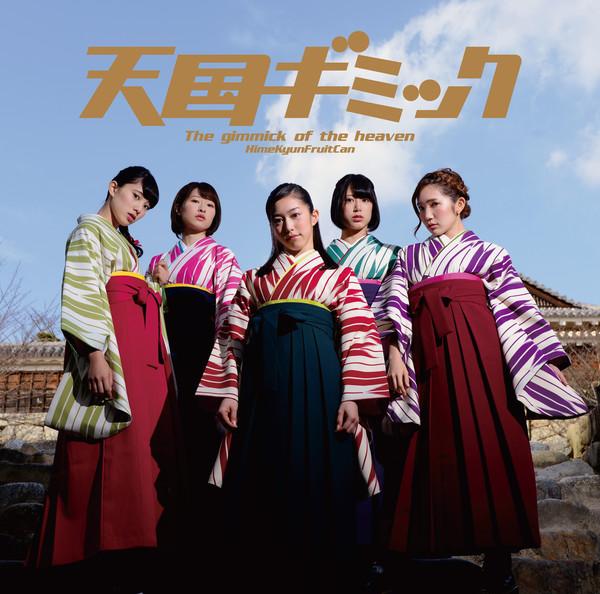 [Album] ひめキュンフルーツ缶 – 天国ギミック (2016.02.17/MP3/RAR)