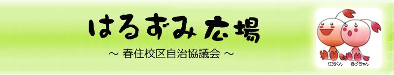 春住校区自治協議会ブログ