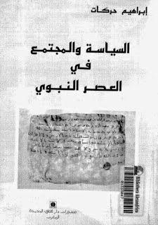 السياسة والمجتمع فى العصر النبوي - إبراهيم حركات pdf