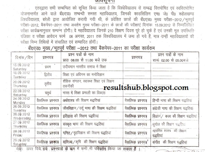 Rmlau Bed Exam Timetable Online