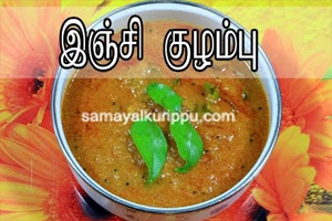 Inji Kuzhambu   Ginger curry, Inchi curry