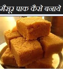 मैसूर पाक रेसिपी,  Mysore Pak Recipe in Hindi , मैसूर पाक बनाने की विधि, मैसूर पाक बनाने का तरीका, मैसूर पाक कब और कैसे बनाये,