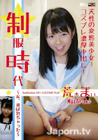 Red Hot Jam Vol.381 制服時代 ~私、遊ばれちゃった~ : 荒木まい