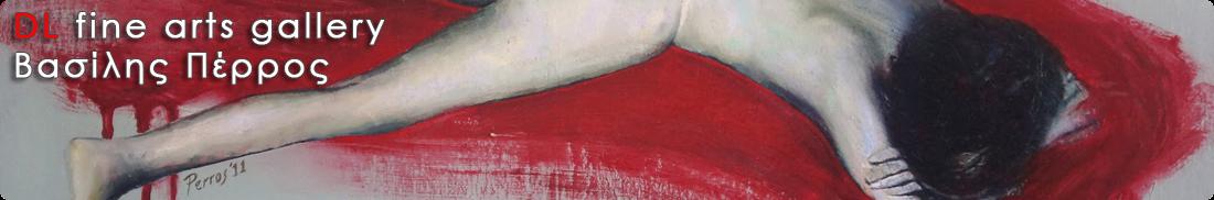 DL fine arts gallery - Βασίλης Πέρρος