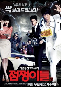 Ghost Sweepers (2012) 720p DVDRip 800MB MKV