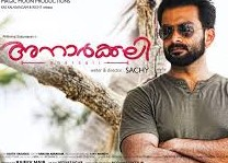 Anarkali 2015 Malayalam Movie Watch Online