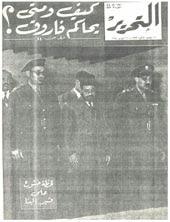جمال عبد الناصر علي قبر البنا