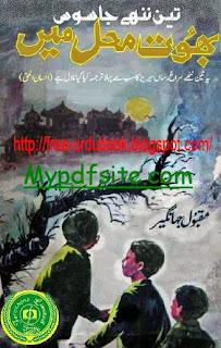 Bhoot Mehal Mein By Maqbool Jahangeer