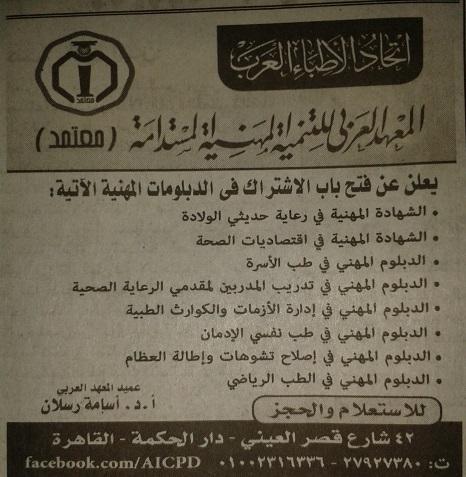 اتحاد الاطباء العرب