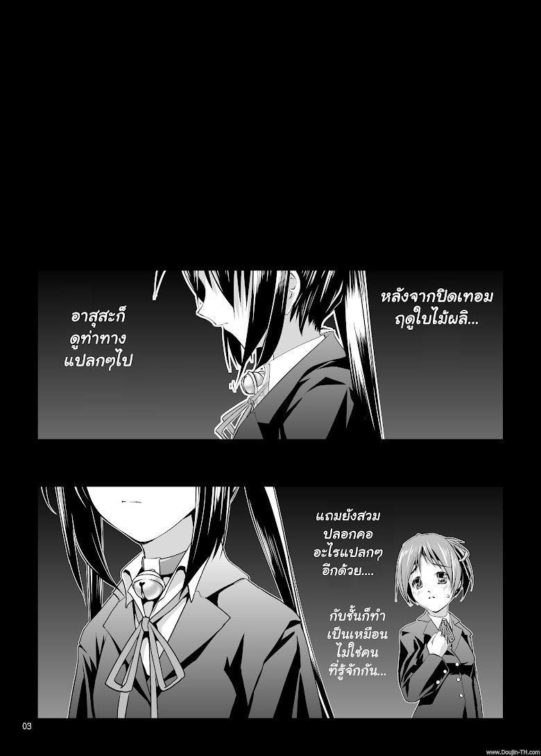 พี่น้องไม่ทิ้งกัน [ปวดตับ] - หน้า 2