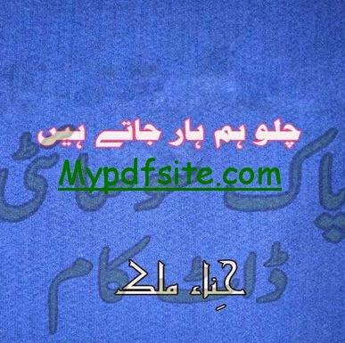Chalo Hum Har Jate Hain By Hina Malik