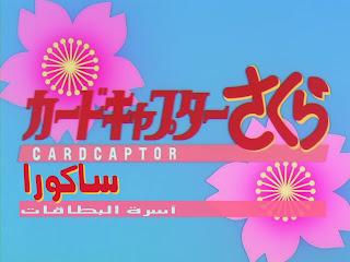 تقرير عن أنمي آسرة البطاقات ساكورا Card_Captor_Sakura_4
