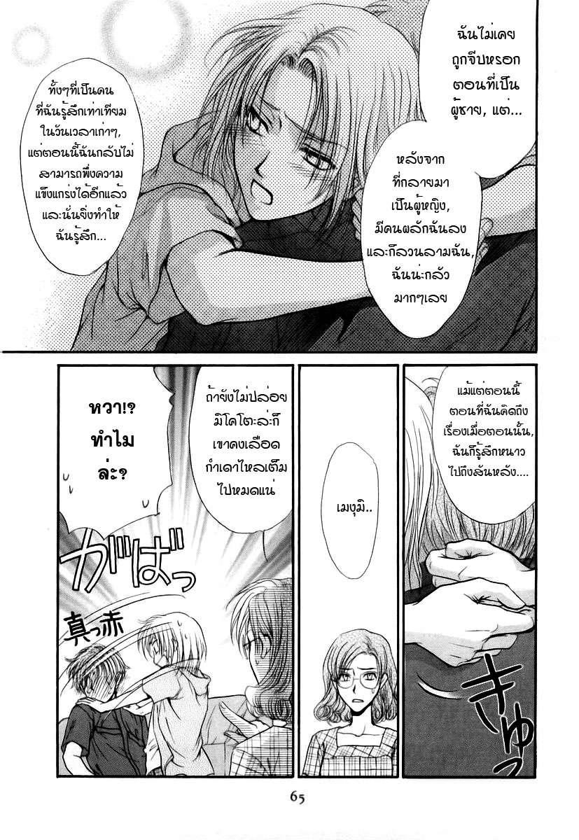 อ่านการ์ตูน Kakumei no Hi 5 ภาพที่ 29