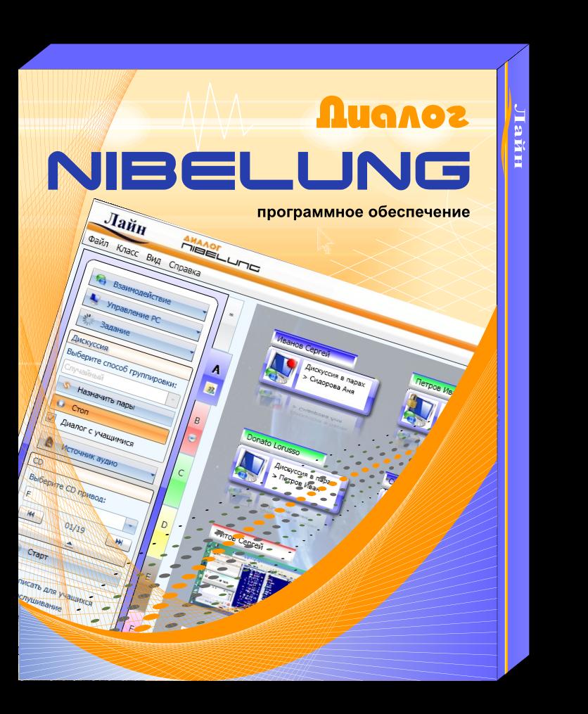 Сообщество пользователей Дилог Nibelung