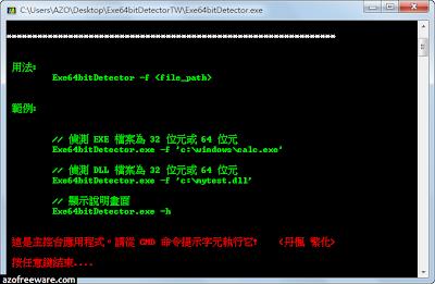 EXE 64bit Detector