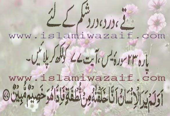 qay or dard e shikam ka rohani ilaj in urdu