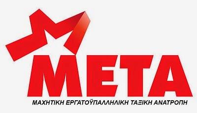 Ανακοίνωση για απεργία 9 Απρίλη 2014