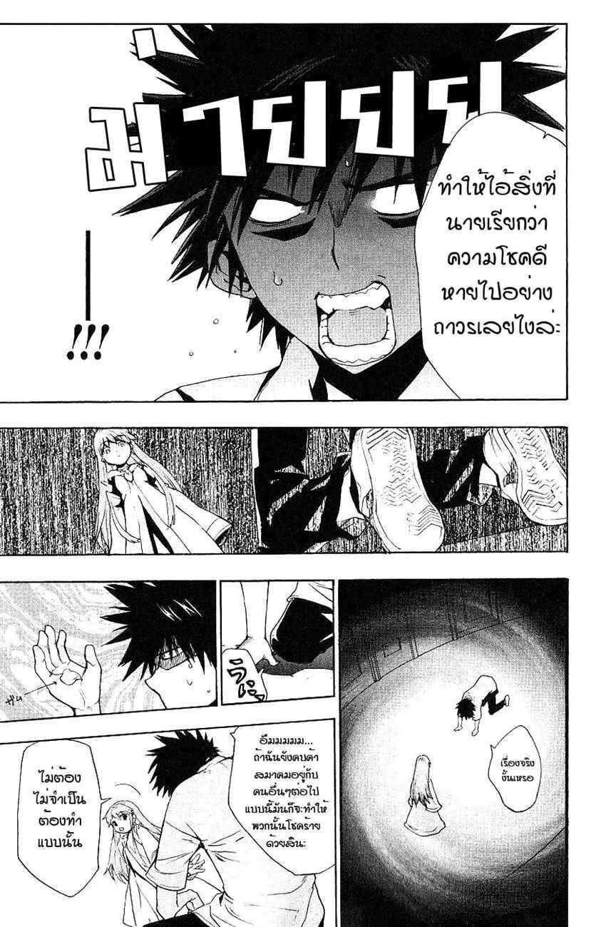 อ่านการ์ตูน To aru Wasurerareta Ai no Index to Touma 2 ภาพที่ 25