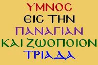 ΤΡΙΑΔΙΚΟΣ ΥΜΝΟΣ