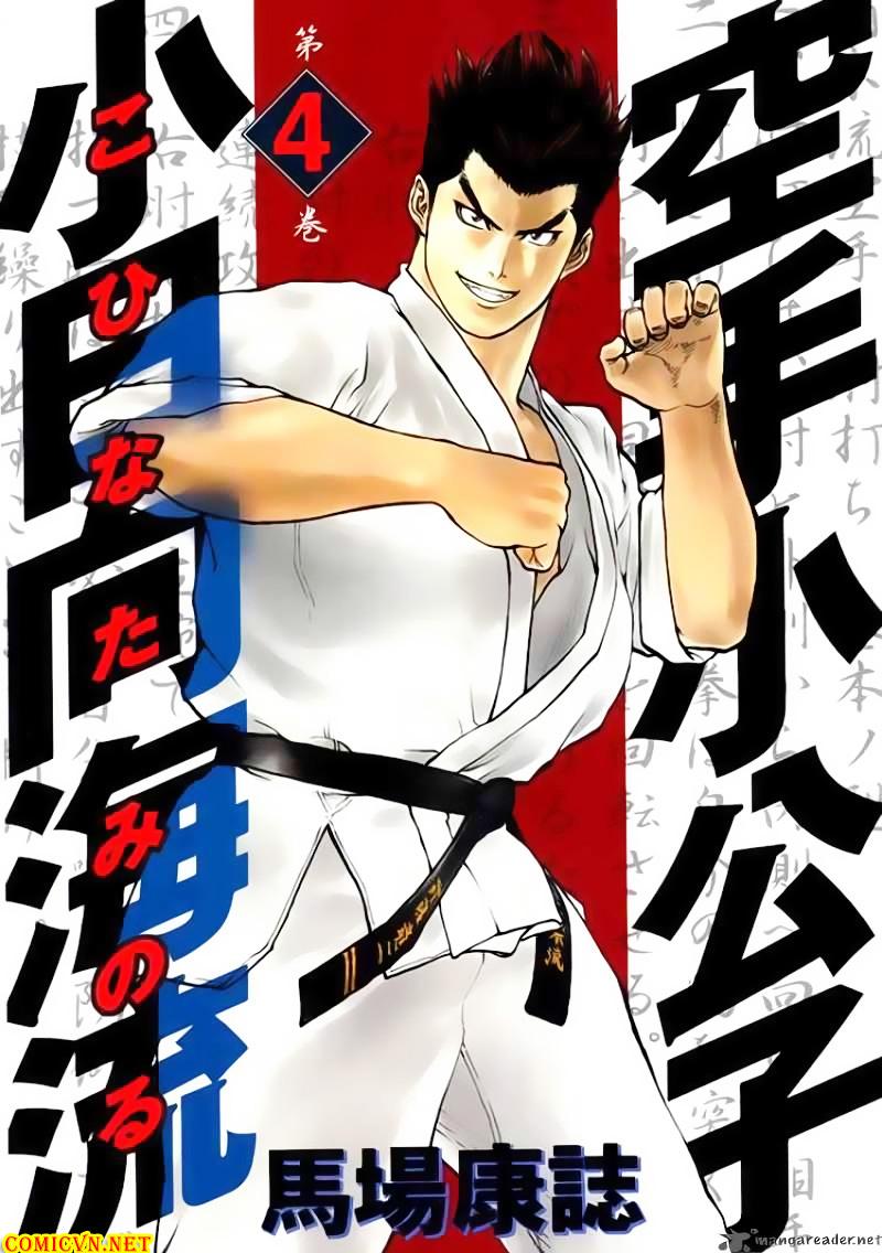 Karate Shoukoushi Kohinata Minoru chap 32 Trang 2