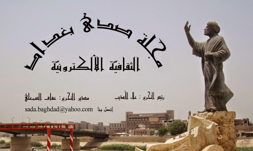صدى بغداد