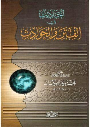 كتاب أحاديث الفتن والحوادث - محمد بن عبد الوهاب