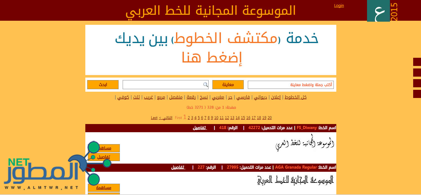 أفضل المواقع لتحميل خطوط عربية أحترافية مجاناً