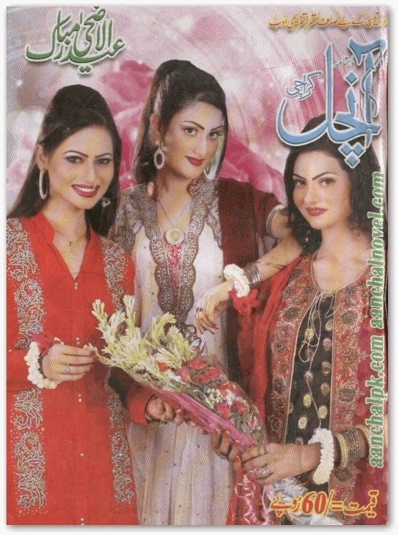 Aanchal Digest October 2014