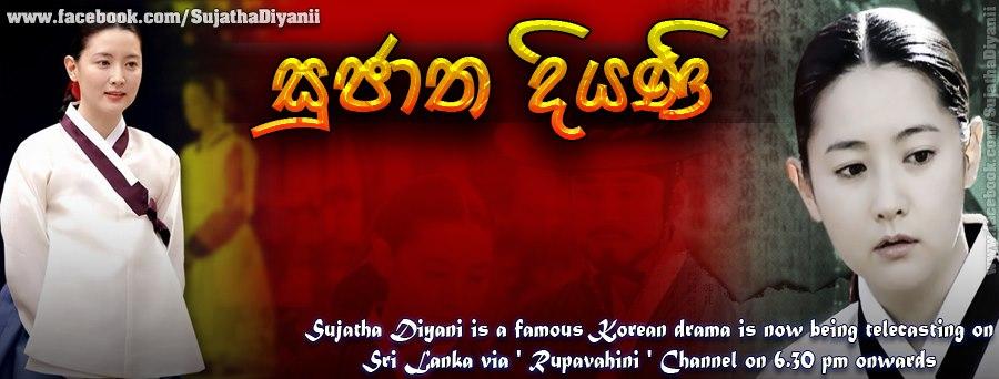 abheetha diyaniya cast abheetha diyaniya cast abheetha diyaniya cast