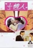 1/3 qing ren (1/3 Lover) (1992)