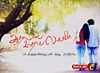 Aadhalal Kadhal Seiveer Crew Interview Captain TV 24-08-2013