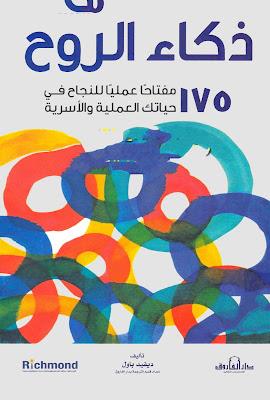كتاب ذكاء الروح 175 مفتاحا عمليا للنجاح في حياتك العملية والأسرية - ديفيد باول