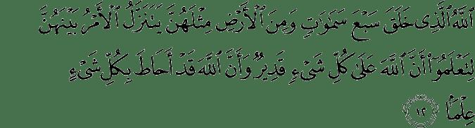 Surat Ath-Thalaq Ayat 12