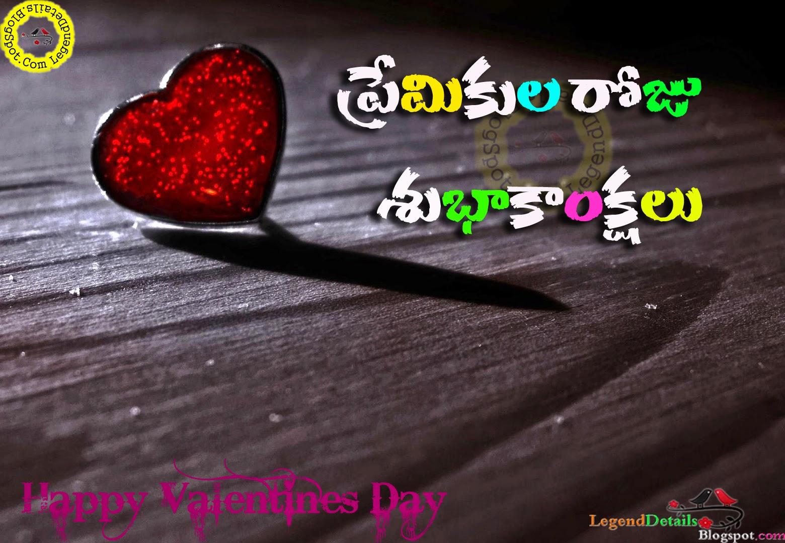 Valentines day wishes in telugu premikula roju subhakankshalu valentines day wishes in telugu premikula roju subhakankshalu telugu valentines day hd greetings valentines day telugu sms m4hsunfo