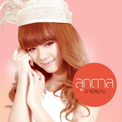 Download ฮักเบา เบา + (Backing Track) – ลูกตาล อาร์ สยาม 4shared By Pleng-mun.com