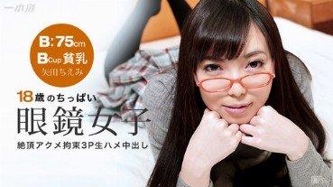 Japan Av Uncensored 090115_145 Chiemi Yada HD