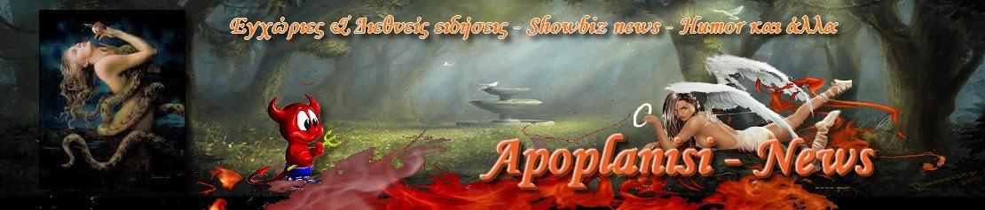 Apoplanisi - News