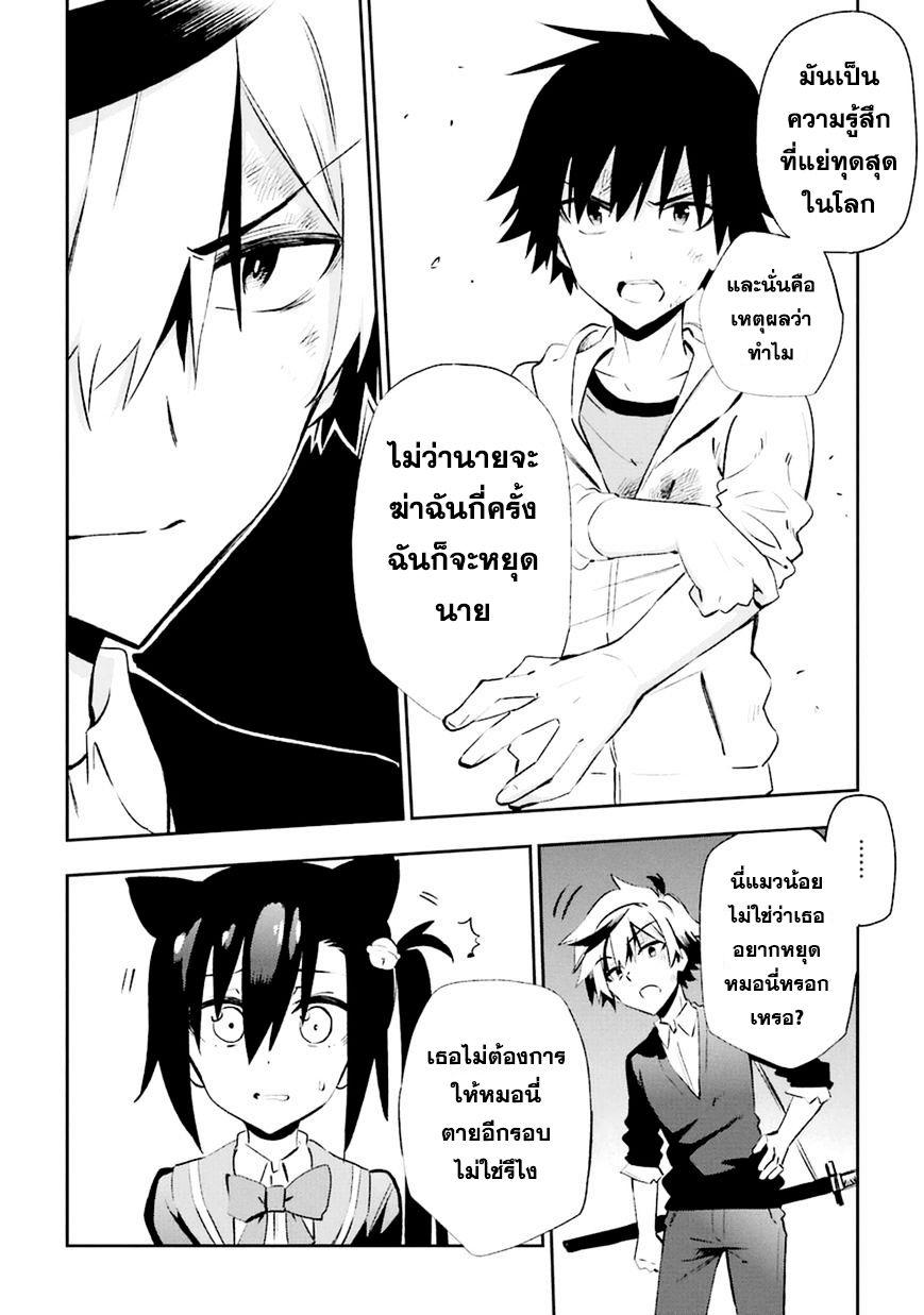 Urami Koi, Koi, Urami Koi. ตอนที่ 18 TH แปลไทย