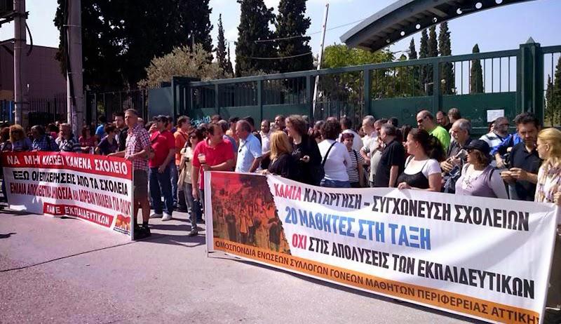 Παράσταση διαμαρτυρίας στο υπουργείο Παιδείας από το ΠΑΜΕ