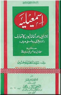 Ismailiyah Bohriyon Aur Agha Khaniyon Ka Taaruf