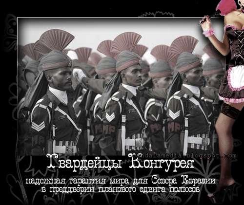 Гвардейцы Конгурея