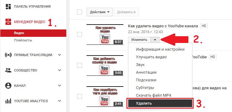 Удалить из менеджера видео YouTube