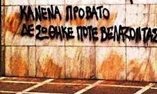 ΘΕΛΕΙ ΑΓΩΝΑ Η ΕΛΕΥΘΕΡΙΑ
