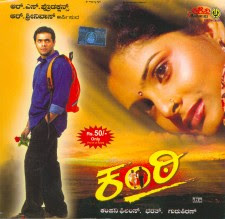 Kanti (2004) - Kannada Movie